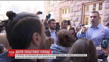 Активісти вимагають від Київради розірвати договір із забудовником Поштової площі