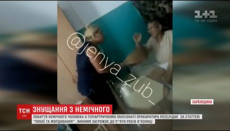 Шмагала віником і матюкала: у пансіонаті санітарка відлупцювала літнього чоловіка