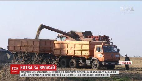 В Черкасской области аграрии заявляют о попытках незаконного изъятия имущества прокуратурой