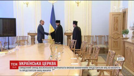 Російська православна церква погрожує остаточно розірвати стосунки з Константинополем