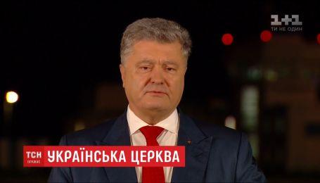 Порошенко закликав українців не допустити насильства в процесі об'єднання церкви