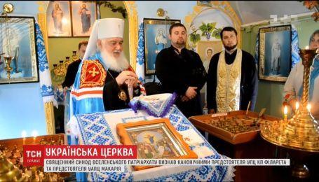 Вселенский патриархат в Стамбуле приблизил Украину к единой церкви