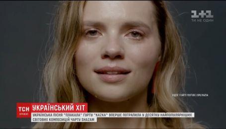 """Песня """"Плакала"""" группы KAZKA попала в десятку мирового чарта"""
