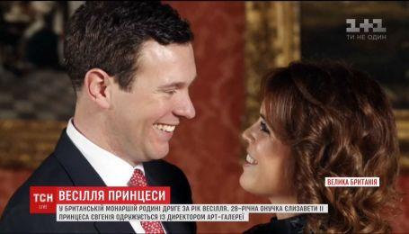У Віндзорі виходить заміж онучка Королеви Єлизавети - принцеса Євгенія