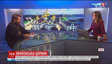 Москва пригрозила Константинополю припиненням зв'язків