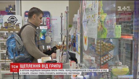 Незабаром у більшості аптек України з'являться вакцини проти грипу