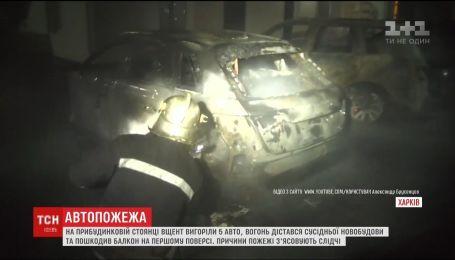 В центре Харькова полностью выгорело пять авто