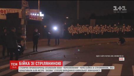 В Киеве пятеро нападавших кавказской внешности побили двух мужчин