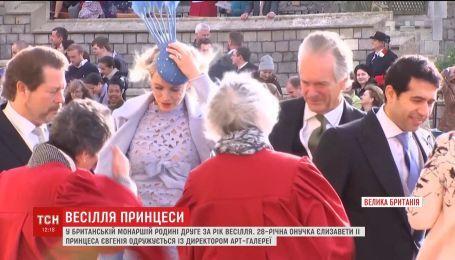 Королевство гуляет: 28-летняя внучка Елизаветы II выходит замуж