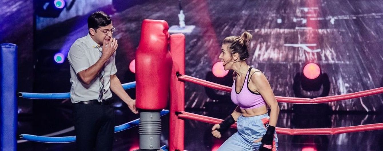 """Зеленський спробує кинути дівчину-боксерку у новому випуску """"Жіночого кварталу"""""""