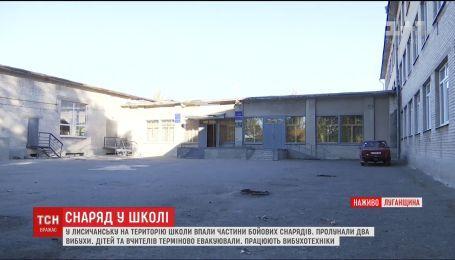У Лисичанську евакуювали школу через снаряд, який впав на подвір'я