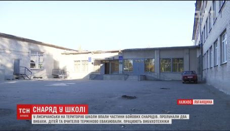В Лисичанске эвакуировали школу из-за снаряда, который упал во двор