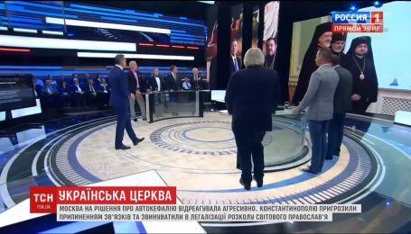 Росія агресивно відреагувала на рішення про автокефалію