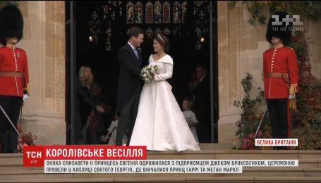 Британська принцеса Євгенія вийшла заміж за підприємця