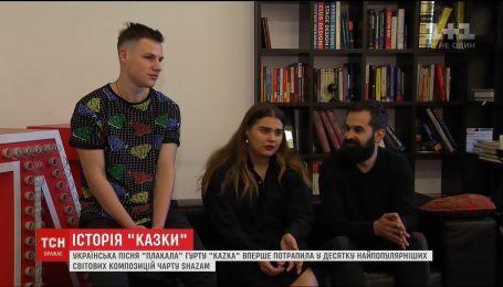 Украинцы, которые стали мировой сенсацией: как начиналась история группы KAZKA