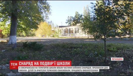 Снаряд в школе. В Лисичанске учителей и детей эвакуировали из-за падения во двор боеприпаса