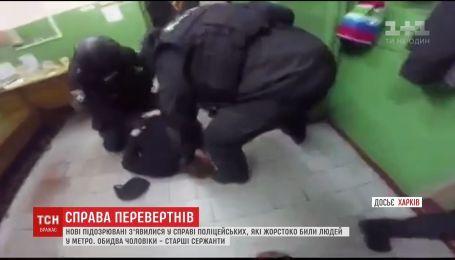 У Харкові оголосили про підозру ще двом патрульним, яких звинувачують у катуванні людей у метро