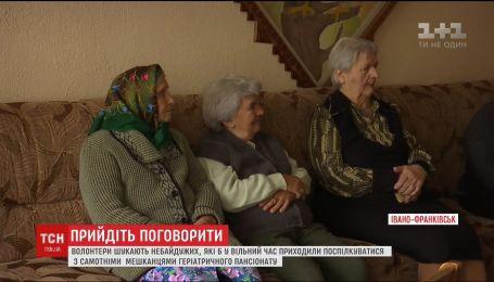 Небайдужих, які б приходили у пансіонат поговорити з літніми людьми, шукають в Івано-Франківську