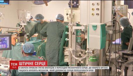 Українські хірурги втретє провели операцію із вживлення штучного серця