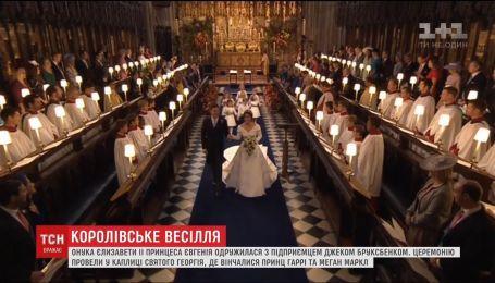 Очередная королевская свадьба: внучка Елизаветы II вышла замуж