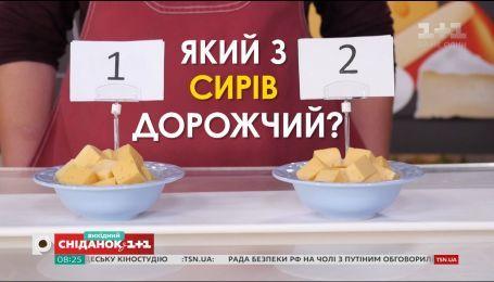 Як обрати якісний сир - Ціна питання