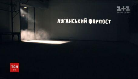 """""""1+1"""" покажет документальный фильм о защитниках Луганского аэропорта"""