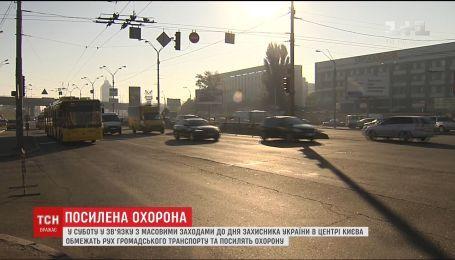 Центр Києва перекриють у зв'язку з масовими заходами до Дня захисника України