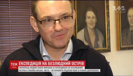 Українець вирушає в експедицію на безлюдний острів, аби встановити радіозв'язок у різних діапазонах