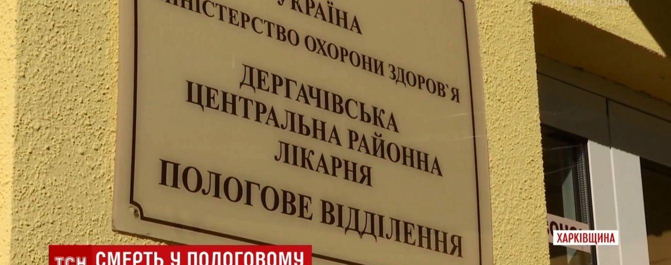 На Харківщині немовля померло в утробі породіллі: лікар нібито вимагав гроші за пологи