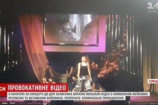 """У Конотопі на святковому концерті ветеранів АТО """"привітали"""" відео з ватажками сепаратистів"""