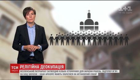 Релігійна деокупація: коли в Україні буде створена нова помісна церква