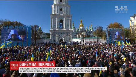 Молитва за Україну, протести та хода: як в Україні відзначили День захисника та Покрову