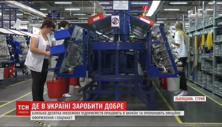 Стоп миграция: где найти достойную работу, не выезжая за пределы Украины