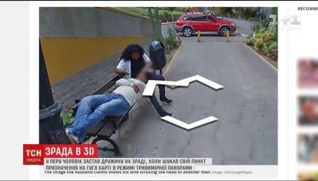 У Перу чоловік застав дружину за зрадою, коли переглядав Google Maps