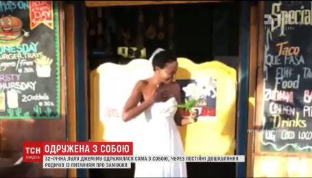 32-летняя женщина вышла замуж сама за себя из-за постоянных вопросов родственников о замужестве