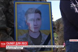 Вместо празднования – траур: на Луганщине в День защитника Украины хоронили погибшую на фронте девушку