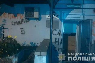 """Полиция отреагировала на нападение националистов на """"офис Медведчука"""" в Киеве"""