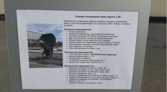 російська система зв'язку на Донбасі