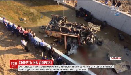 Смерть на дороге: в Турции упал с моста грузовик с мигрантами