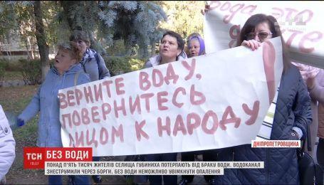На Днепропетровщине селяне вышли на акцию протеста, потому что более 4 месяцев вынуждены жить без воды