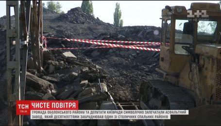 Активисты и депутаты символически опечатали асфальтный завод, который загрязнял спальный район Киева