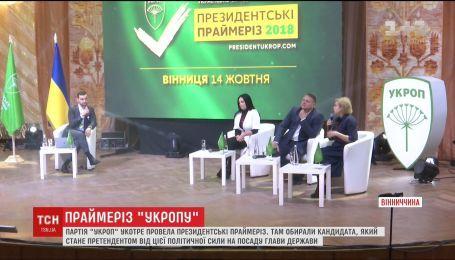 """В Виннице прошли президентские праймериз партии """"Укроп"""""""