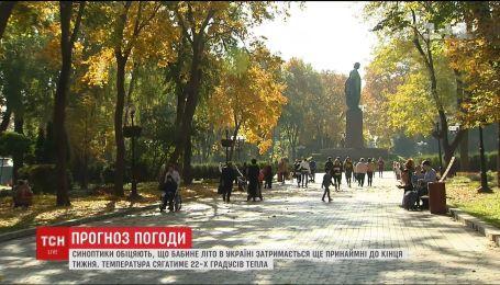 Синоптики прогнозують, що бабине літо в Україні триватиме до кінця тижня