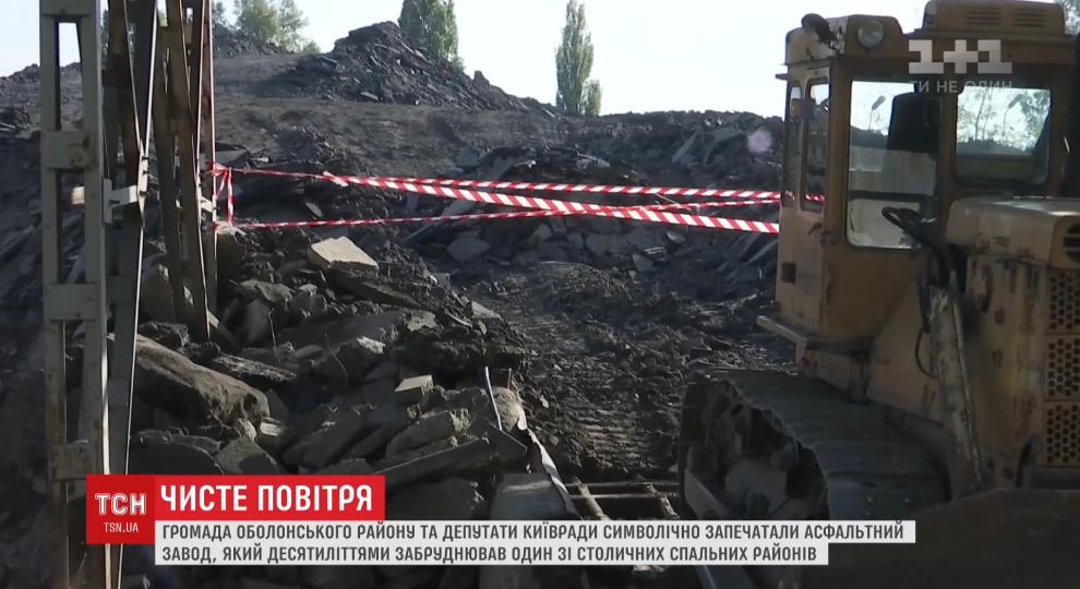Активісти домоглися зупинення роботи Київського асфальтного заводу