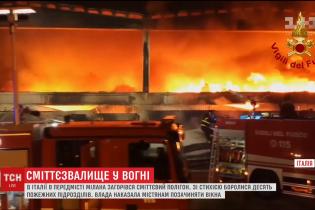 Біля Мілана спалахнуло величезне сміттєзвалище. Вогонь сягав у висоту 40 метрів