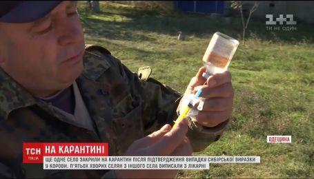 Спалах сибірки. На Одещині закрили на карантин ще одне село