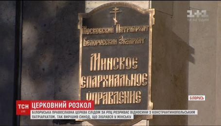 Білоруська православна церква розриває відносини із Константинопольським патріархатом