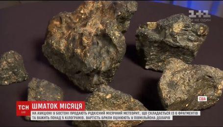 В американському Бостоні продають рідкісний місячний метеорит