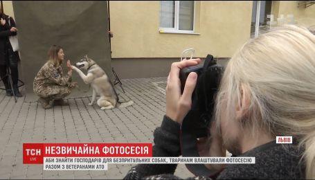 Ветераны АТО приняли участие в фотосессии, ради спасения бездомных животных
