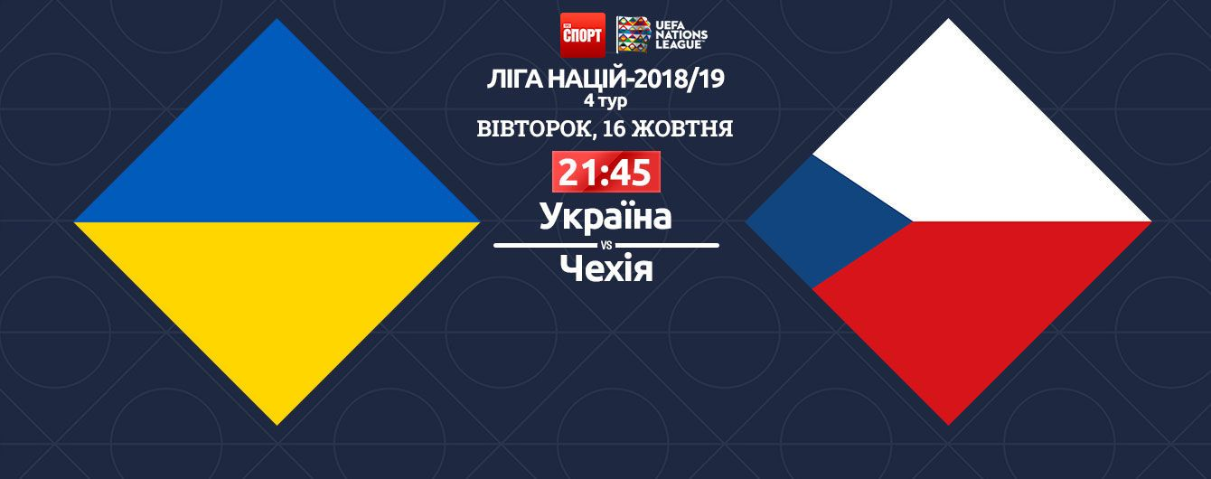 Украина - Чехия - 1:0. Онлайн-трансляция матча Лиги наций